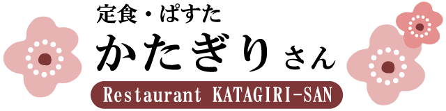 屋久島で定食・パスタなら「かたぎりさん」ロゴ